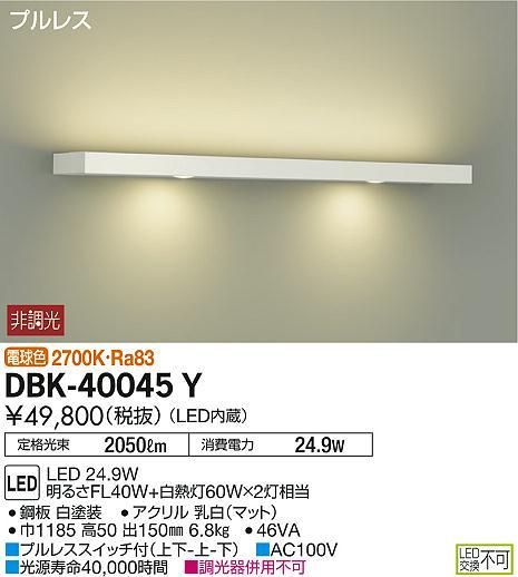 DBK-40045Y 大光電機 照明器具 LEDブラケットライト 配光切替 FL40W+白熱灯60W×2灯相当 電球色 非調光