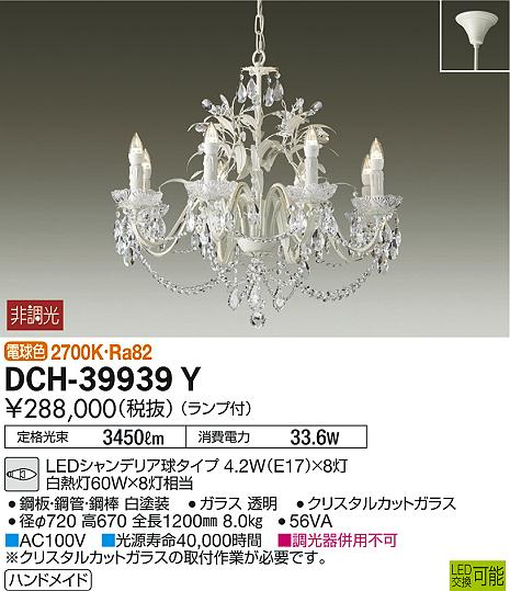 DCH-39939Y 大光電機 照明器具 LEDシャンデリア 電球色 白熱灯60W×8灯タイプ 非調光 【~10畳】