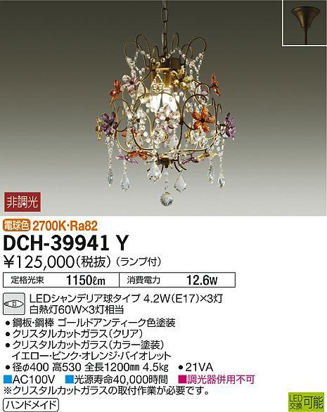 DCH-39941Y 大光電機 照明器具 LEDシャンデリア 電球色 白熱灯60W×3灯タイプ 非調光