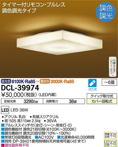 DCL-39974 大光電機 照明器具 和風LEDシーリングライト タイマー付リモコン・プルレス 調色調光タイプ 【~6畳】