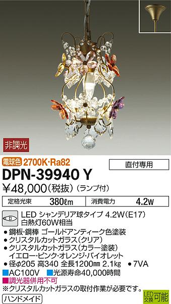 DPN-39940Y 大光電機 照明器具 LEDペンダントライト 電球色 白熱灯60Wタイプ 非調光