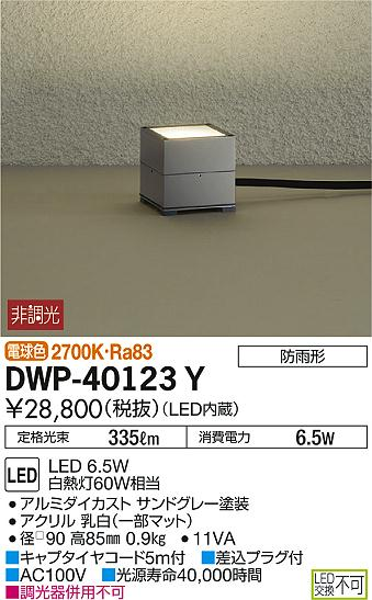 DWP-40123Y 大光電機 照明器具 LEDアウトドアアプローチ灯 電球色 白熱灯60W相当 DWP-40123Y
