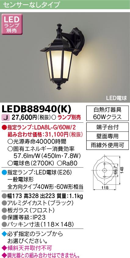 LEDB88940-K 東芝ライテック 照明器具 アウトドアライト LED電球 ポーチ灯 LEDB88940(K)
