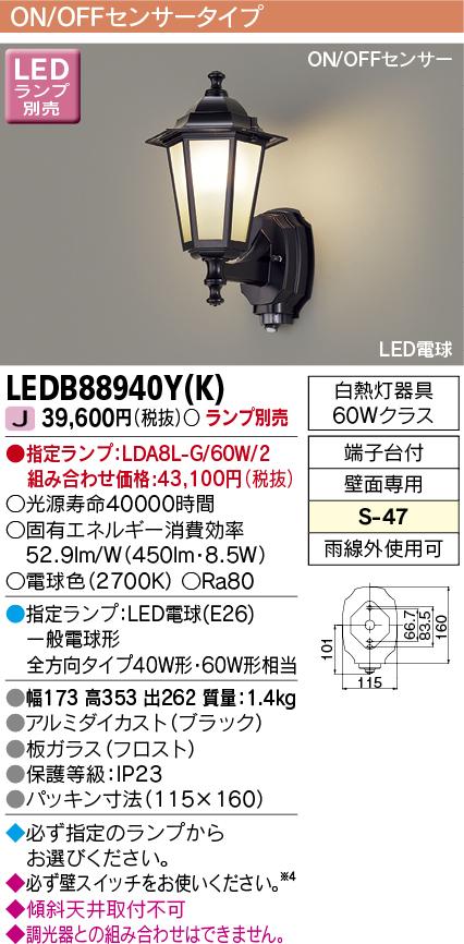 LEDB88940Y-K 東芝ライテック 照明器具 アウトドアライト LED電球 ON/OFFセンサー付ポーチ灯 LEDB88940Y(K)