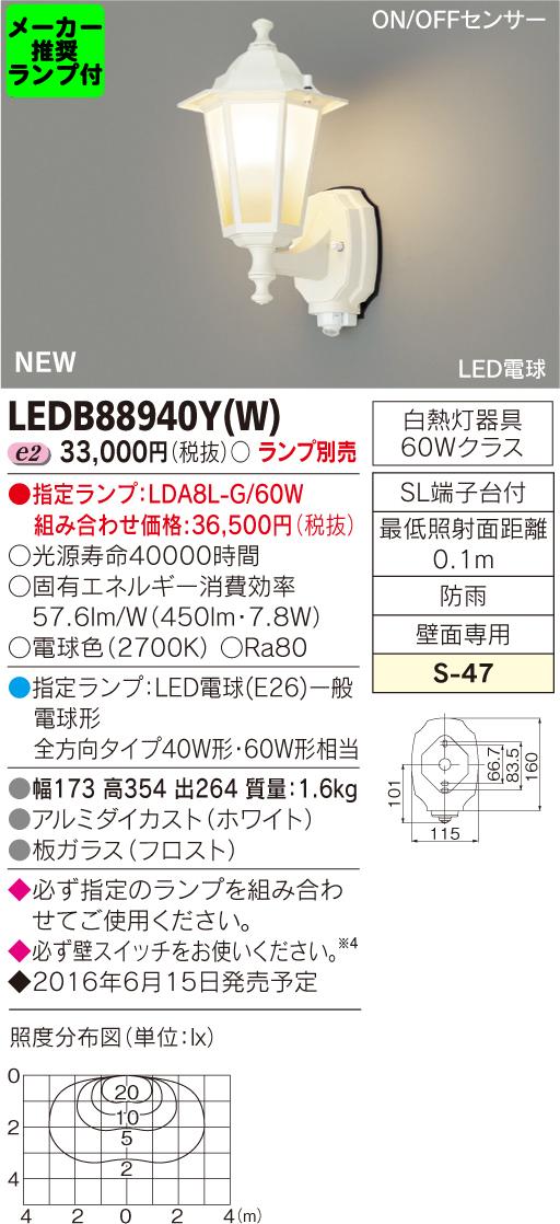 ◆LEDB88940Y-W-lampset 東芝ライテック 照明器具 アウトドアライト LED電球 ON/OFFセンサー付ポーチ灯 LEDB88940Y(W) (推奨ランプセット)