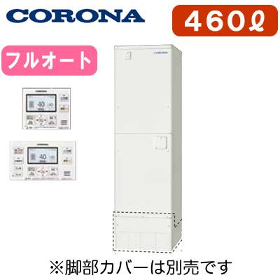 【インターホンリモコン付】コロナ 電気温水器 460L追いだきフルオートタイプ(排水パイプステンレス仕様)スリムタイプUWH-46SX1A2U