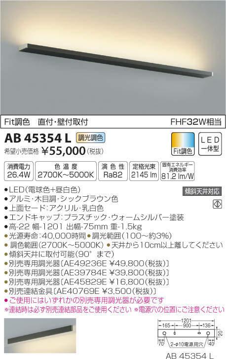AB45354L コイズミ照明 照明器具 A.F.light Fit調色 LEDブラケットライト 直付・壁付取付 FHF32W相当 調光・調色