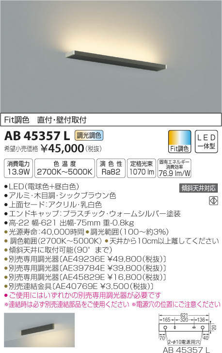 AB45357L コイズミ照明 照明器具 A.F.light Fit調色 LEDブラケットライト 直付・壁付取付 調光・調色
