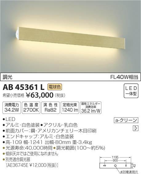 AB45361L コイズミ照明 照明器具 LED可動ブラケットライト セード可動タイプ FL40W相当 電球色 調光可