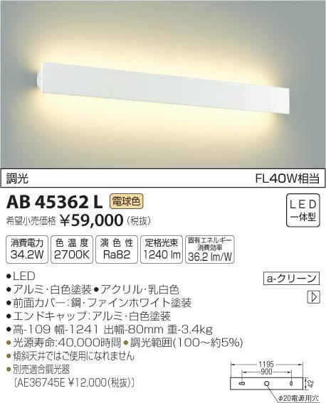 AB45362L コイズミ照明 照明器具 LED可動ブラケットライト セード可動タイプ FL40W相当 電球色 調光可