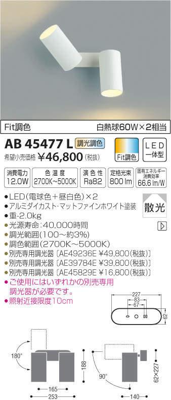 AB45477L コイズミ照明 照明器具 A.F.light Fit調色 LED可動ブラケットライト 白熱球100W×2相当 調色・調光 散光