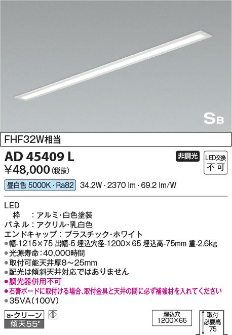 AD45409L コイズミ照明 照明器具 LED埋込SB形キッチンライト FHF32W相当 昼白色 非調光
