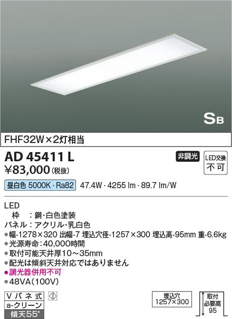 AD45411L コイズミ照明 照明器具 埋込型LEDシーリングライト 高気密SB形 FHF32W×2灯相当 LED47.4W 昼白色 非調光