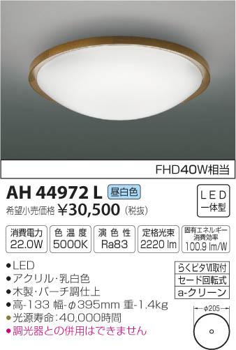 AH44972L コイズミ照明 照明器具 LED小型シーリングライト FHD40W相当 昼白色 非調光