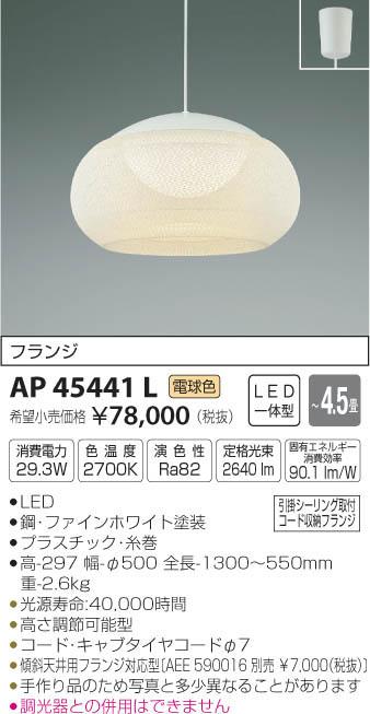 AP45441L コイズミ照明 照明器具 結糸 和風LEDペンダントライト 電球色 引掛シーリング取付 【~4.5畳】