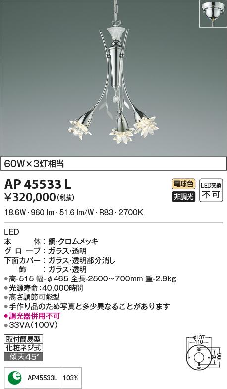 ●AP45533L コイズミ照明 照明器具 ilum ITALY LEDペンダントライト Crematiss 白熱球60W×3灯相当 電球色