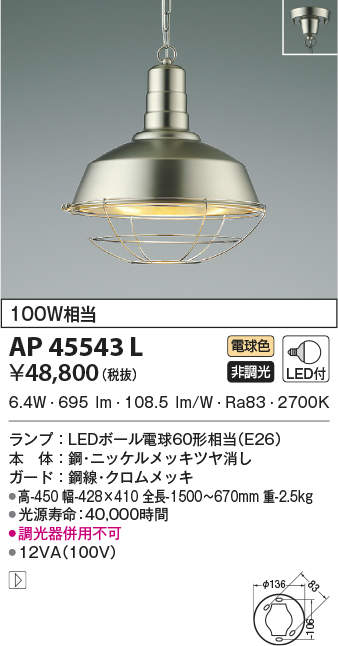 AP45543L コイズミ照明 照明器具 LEDペンダントライト Workers Lamp フランジタイプ 電球色 非調光 白熱球100W相当