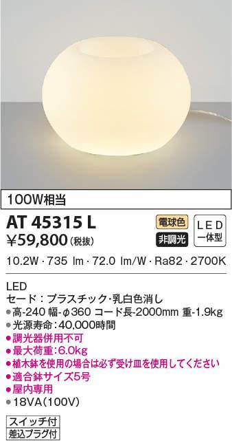 AT45315L コイズミ照明 照明器具 LEDプランタースタンド 白熱球100W相当 電球色 Sunset調光