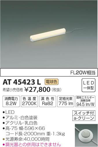 AT45423L コイズミ照明 照明器具 LED間接照明フロアスタンド FL20W相当 電球色 非調光