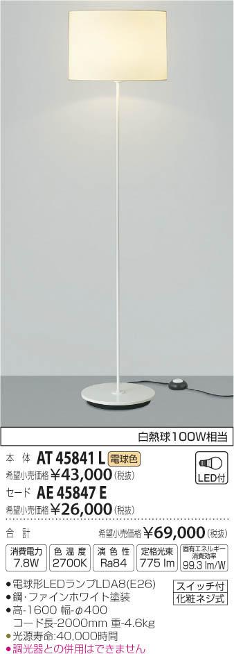 AT45841L コイズミ照明 照明器具 SIMPLE COORDINATE LEDフロアスタンド 本体のみ 白熱球100W相当 電球色 Sunset調光