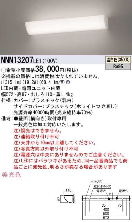 NNN13207LE1 パナソニック Panasonic 施設照明 LEDブラケットライト 標準タイプ FL20形器具相当 620mm 温白色 非調光 美光色