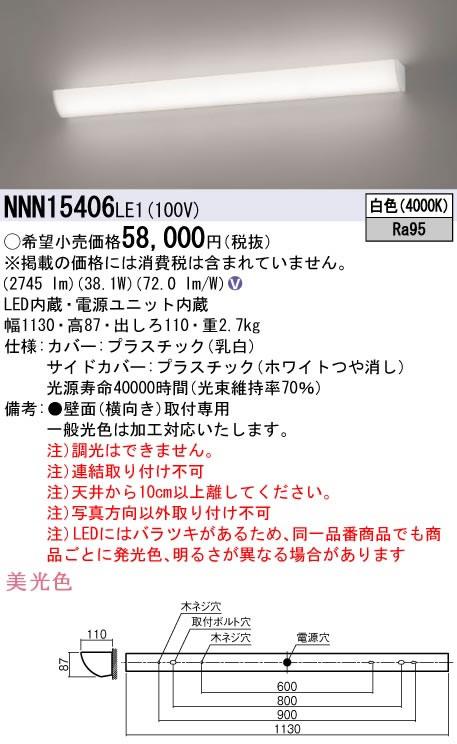 NNN15406LE1 パナソニック Panasonic 施設照明 LEDブラケットライト 標準タイプ Hf32形定格出力形器具相当 1210mm 白色 非調光 美光色
