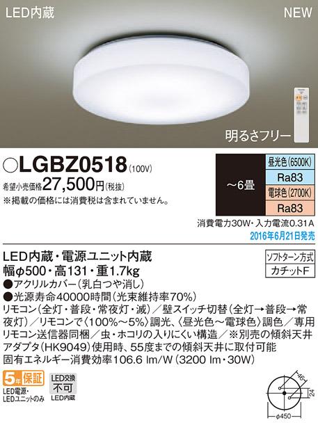 LGBZ0518 パナソニック Panasonic 照明器具 LEDシーリングライト 調光・調色タイプ スタンダード 【~6畳】