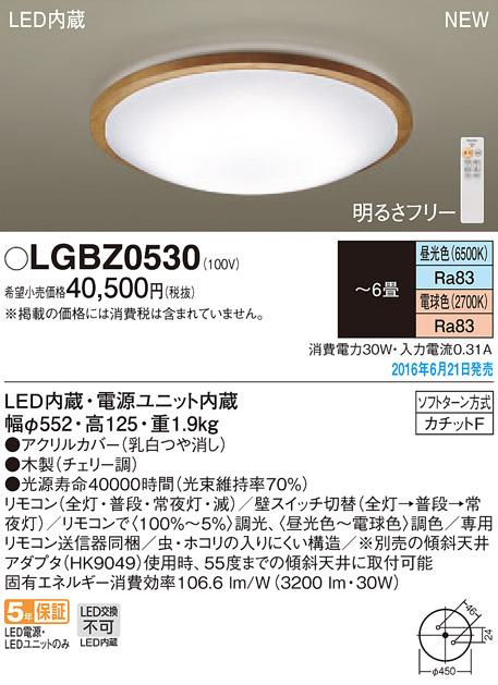 LGBZ0530 パナソニック Panasonic 照明器具 LEDシーリングライト 調光・調色タイプ スタンダード 【~6畳】