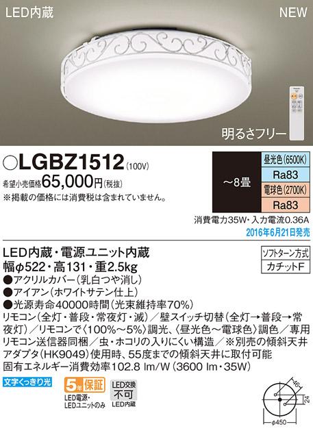 LGBZ1512 パナソニック Panasonic 照明器具 LEDシーリングライト 調光・調色タイプ スタンダード 【~8畳】