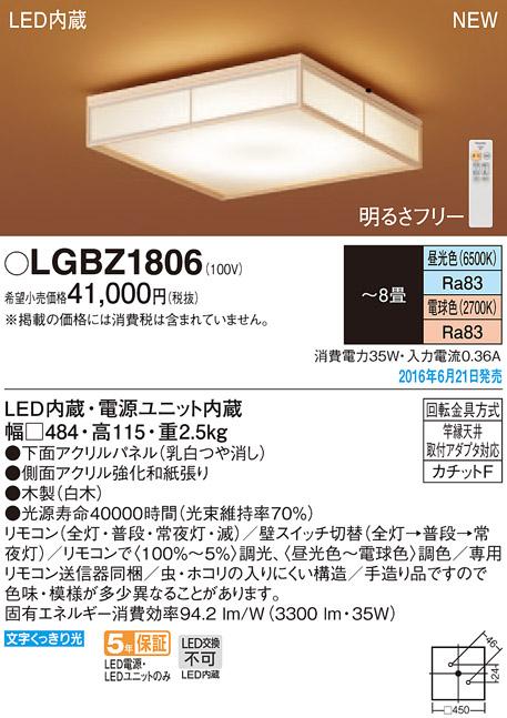 LGBZ1806 パナソニック Panasonic 照明器具 和風LEDシーリングライト 調光・調色タイプ 【~8畳】