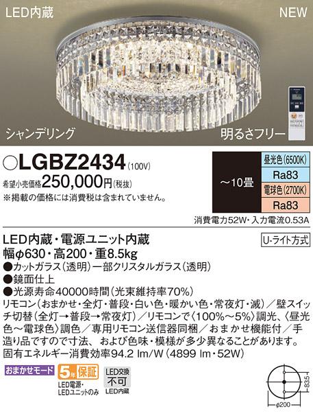 LGBZ2434 パナソニック Panasonic 照明器具 LEDシャンデリア シャンデリング 調光・調色 【~10畳】