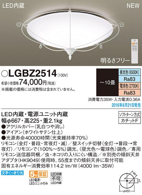 調光・調色タイプ LEDシーリングライト 照明器具 Panasonic パナソニック 【~10畳】 スタンダード LGBZ2514
