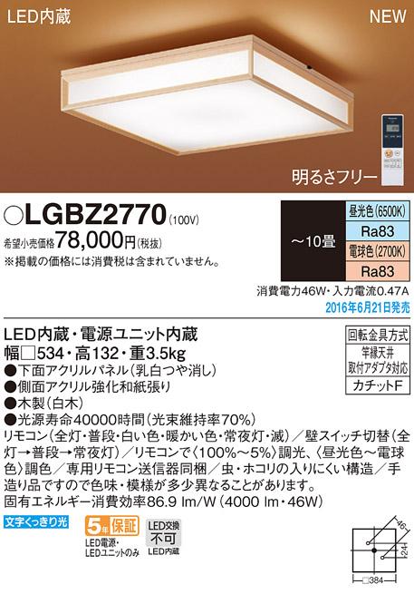 LGBZ2770 パナソニック Panasonic 照明器具 和風LEDシーリングライト 調光・調色タイプ 【~10畳】