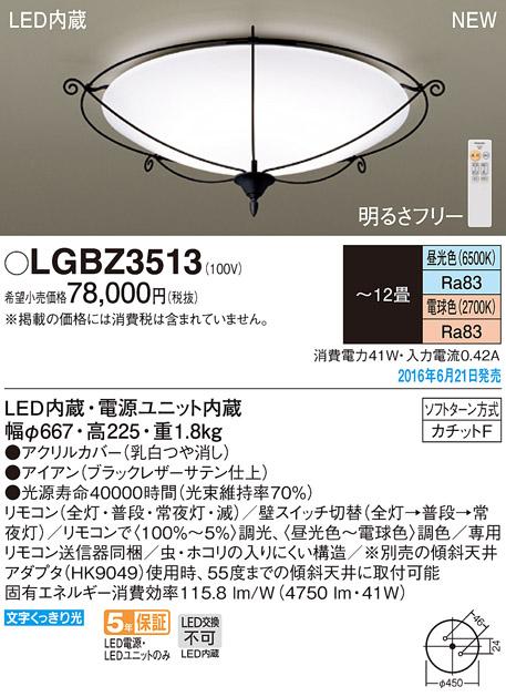 LGBZ3513 パナソニック Panasonic 照明器具 LEDシーリングライト 調光・調色タイプ スタンダード 【~12畳】