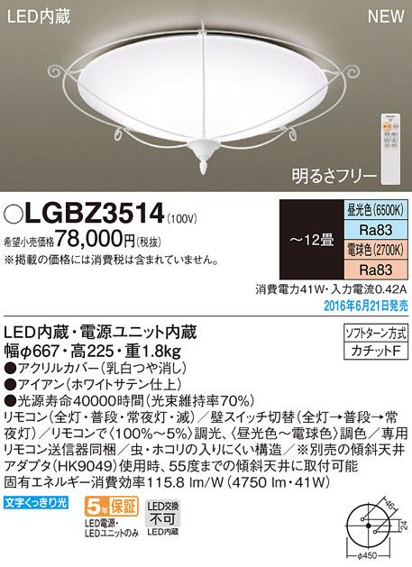 LGBZ3514 パナソニック Panasonic 照明器具 LEDシーリングライト 調光・調色タイプ スタンダード 【~12畳】