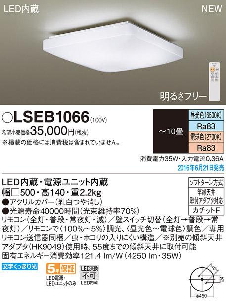 LSEB1066 パナソニック Panasonic 照明器具 LEDシーリングライト 調光・調色タイプ 【~10畳】