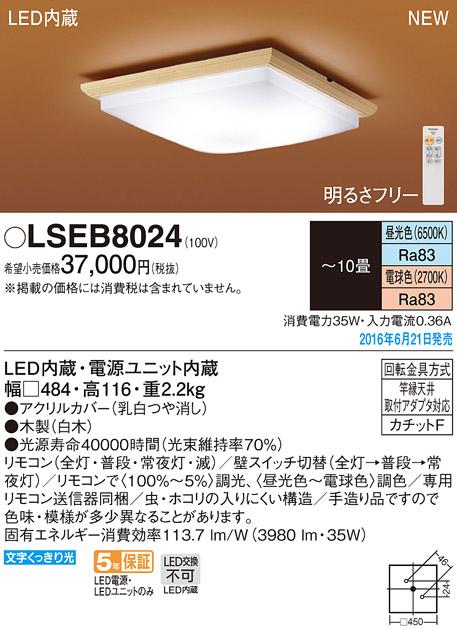LSEB8024 パナソニック Panasonic 照明器具 和風LEDシーリングライト 調光・調色タイプ 【~10畳】
