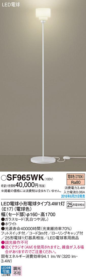 ●SF965WK パナソニック Panasonic 照明器具 LEDフロアスタンドライト 電球色 床置型 25形電球1灯器具相当 フットスイッチ付