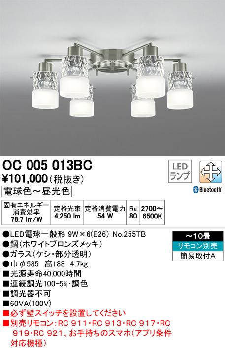 ★OC005013BCLEDシャンデリア 6灯 10畳用CONNECTED LIGHTING 調光・調色タイプ Bluetooth対応オーデリック 照明器具 居間・リビング向け おしゃれ 【~10畳】