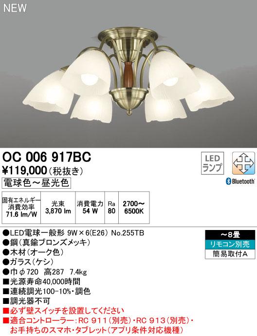 人気カラーの OC006917BC オーデリック オーデリック 照明器具 CONNECTED LIGHTING CONNECTED LEDシャンデリア Bluetooth対応 調光 Bluetooth対応・調色タイプ【~8畳】, 小平町:ff3b2b8e --- supercanaltv.zonalivresh.dominiotemporario.com