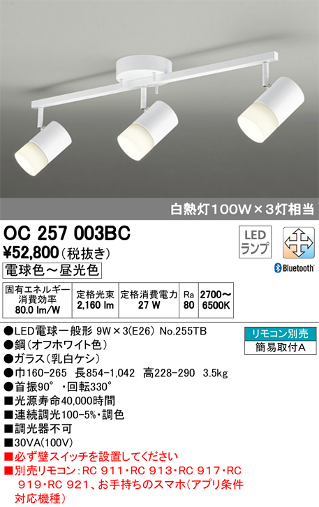 OC257003BC オーデリック 照明器具 CONNECTED LIGHTING LEDシャンデリア Bluetooth対応 調光・調色タイプ 白熱灯100W×3灯相当