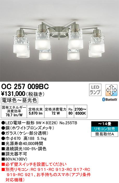 OC257009BC ★オーデリック 照明器具 CONNECTED LIGHTING LEDシャンデリア Bluetooth対応 調光・調色タイプ 【~14畳】