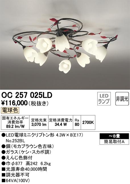 OC257025LD オーデリック 照明器具 LEDシャンデリア 電球色 【~8畳】