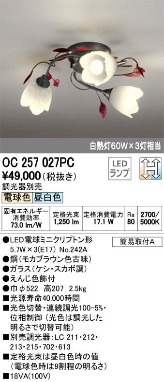 OC257027PC オーデリック 照明器具 LEDシャンデリア 光色切替タイプ 連続調光 白熱灯60W×3灯相当