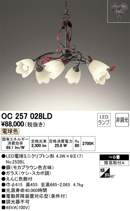 OC257028LD オーデリック 照明器具 LEDシャンデリア 電球色