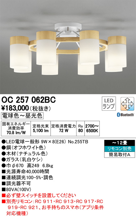 OC257062BC オーデリック 照明器具 CONNECTED LIGHTING LEDシャンデリア Bluetooth対応 調光・調色タイプ 【~12畳】