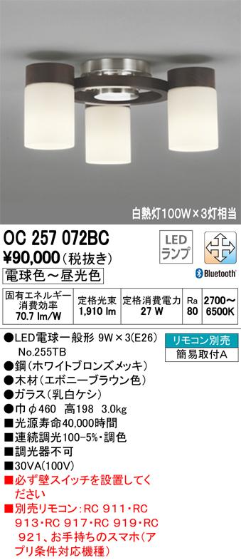 OC257072BC オーデリック 照明器具 CONNECTED LIGHTING LEDシャンデリア Bluetooth対応 調光・調色タイプ 白熱灯100W×3灯相当