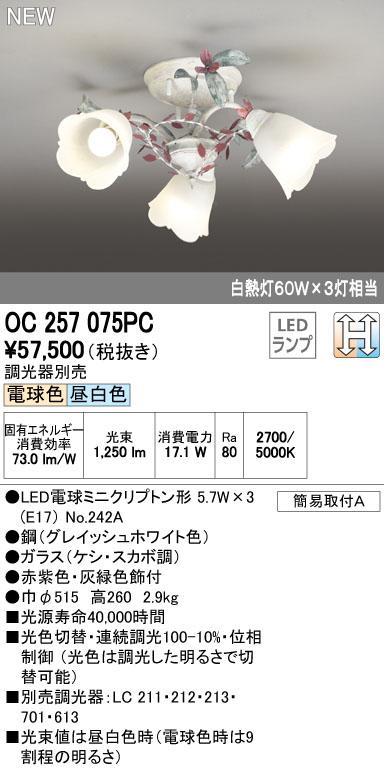OC257075PC オーデリック 照明器具 LEDシャンデリア 光色切替タイプ 連続調光 白熱灯60W×3灯相当