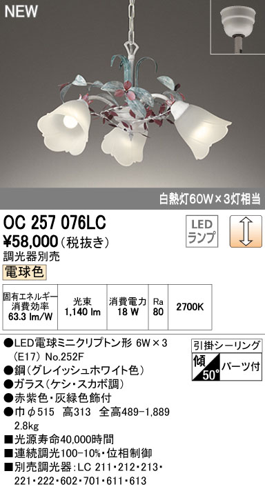 OC257076LC オーデリック 照明器具 LEDシャンデリア 電球色 連続調光 白熱灯60W×3灯相当