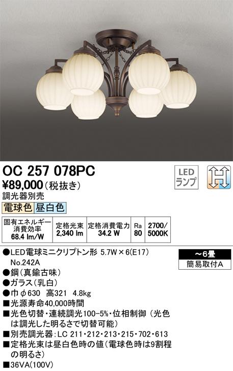 OC257078PC オーデリック 照明器具 LEDシャンデリア 光色切替タイプ 連続調光 【~6畳】